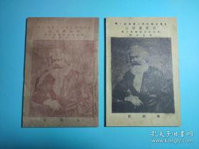 共产党宣言 1920年首版中文译本 陈望道译 红本、蓝本,两本合售。