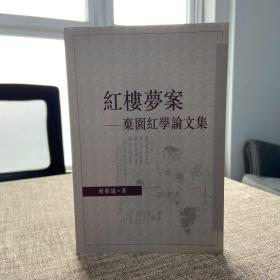 品见图,有磕碰丨香港中文大学版  周策纵《紅樓夢案:棄園紅學論文集》(锁线胶订)