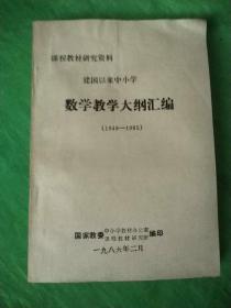 建国以来中小学数学教学大纲汇编(1949-1985)