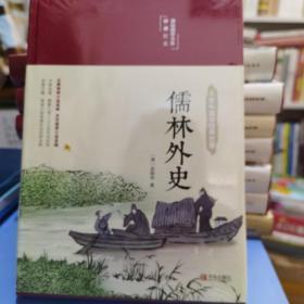 儒林外史(讽刺小说高峰之作,全彩精装,国学典藏·悦读纪·)