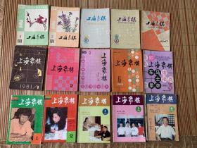 上海象棋(共15本合售)
