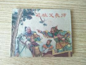 荀林父丧师(白东周,1959年印刷)