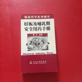 妊娠及哺乳期安全用药手册