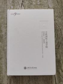 中欧国际工商学院(1994-2009)(精)