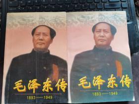 毛泽东传1893-1949(上下册)
