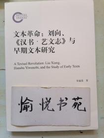 文本革命:刘向、《汉书·艺文志》与早期文本研究