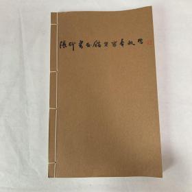 张珩书画鉴定审查报告 线装影印