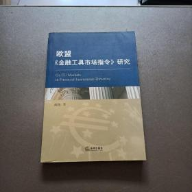 欧盟《金融工具市场指令》研究