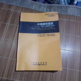 中国翻译简史~五四以前部分(增订本)