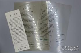 【著名学者 季羡林 签名《学人寄语》文稿一件(《中国文化》出版原稿,附排版塑膜样张两件)】尺寸25*9厘米
