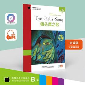 黑猫英语分级读物:小学B级4,猫头鹰之歌(一书一码)