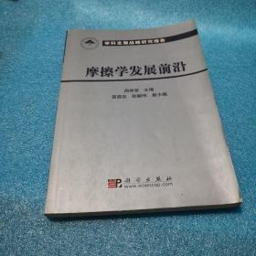 学科发展战略研究报告:摩擦学发展前沿