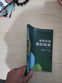 教育系统廉政探索(第三卷)