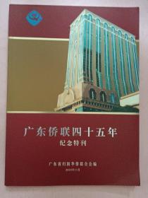 广东侨联四十五年 纪念特刊