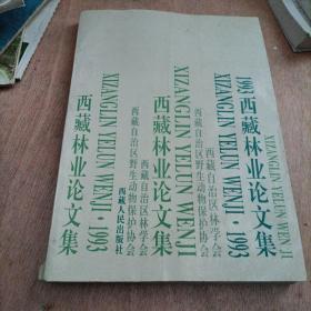 西藏林业论文集