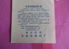 卡古地钠注射液(地方国营北京市制药厂)