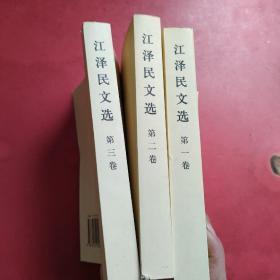江泽民文选(第一、二、三卷)全3卷