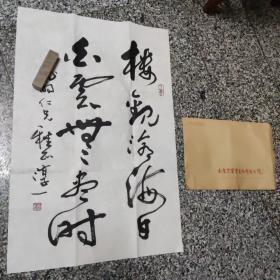 北京一一淳一(程茂全)书法1件,带原信封,保真
