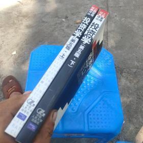 投资学(第五版)(上下册)二册合售