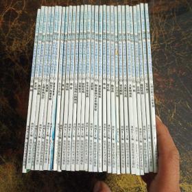 农家书屋必备书系第7卷 农村常见病冶疗与预防!常识全30册 原价297元