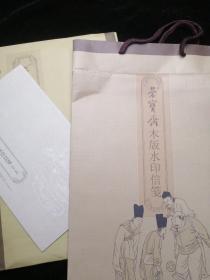 花笺纸【荣宝斋木版水印信笺《运动/民俗》】2000年左右18*28cm16种图案各6枚共96枚礼品装
