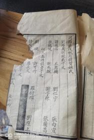 咸丰木刻板,罗啟贤书塾藏板,惜字重珍录,一本一套齐