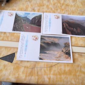 明信片 三峡 黄河 长城  黄山4枚  顺号