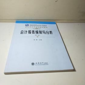 会计报表编制与分析(第3版)  有笔记
