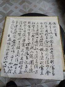 致杨郁毛笔信札2页