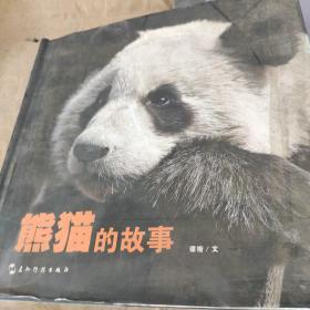 熊猫的故事(中文版).