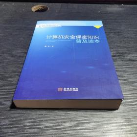 计算机安全保密知识普及读本