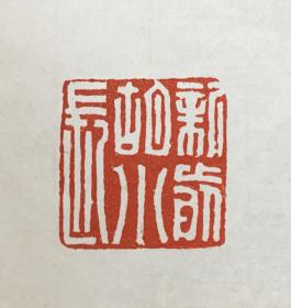 订制手工篆刻印章,根据尺寸、风格和石料商议润格
