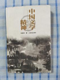 中国文学精神