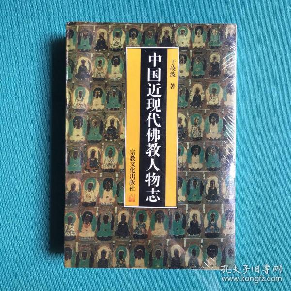 中国近现代佛教人物志 (塑封9品)
