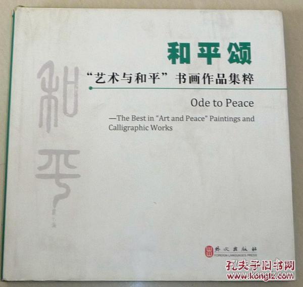 【和平颂-艺术与和平-书画作品集萃】