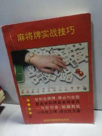 麻将牌实战技巧