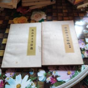 鲁迅杂文书信选 鲁迅杂文书信选 续编 两本合售 无笔迹