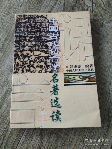 中国古代语言学名著选读