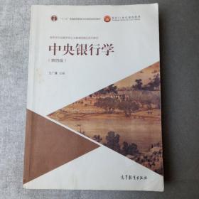 中央银行学(第4版)/高等学校金融学专业主要课程精品系列教材
