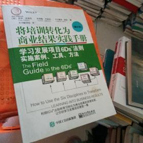 将培训转化为商业结果实践手册:学习发展项目6Ds法则实施案例、工具、方法(修订本)