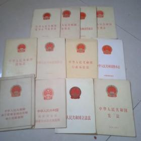 中华人民共和国票据法.......【12册合售】