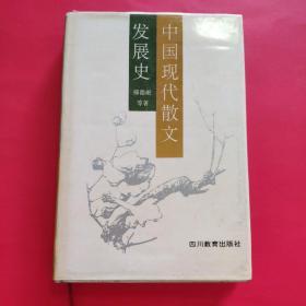 中国现代散文发展史