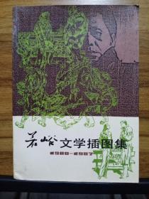 若峪文学插图集(1980—1987)