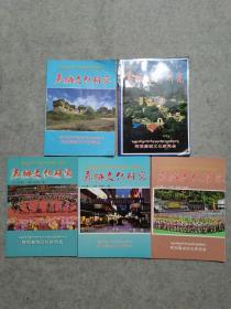 嘉绒文化研究 杂志5本 打包出售 每一本都不同