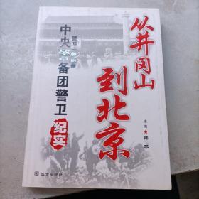 从井冈山到北京:警卫一师前身中央警备团警卫纪实