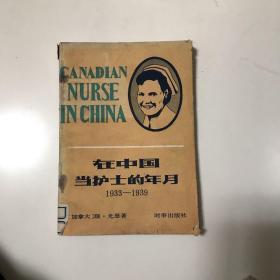 在中国当护士的年月