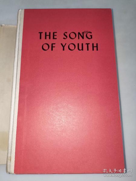 青春之歌(英文版 精装本 78年版 28开 有插图无书衣)