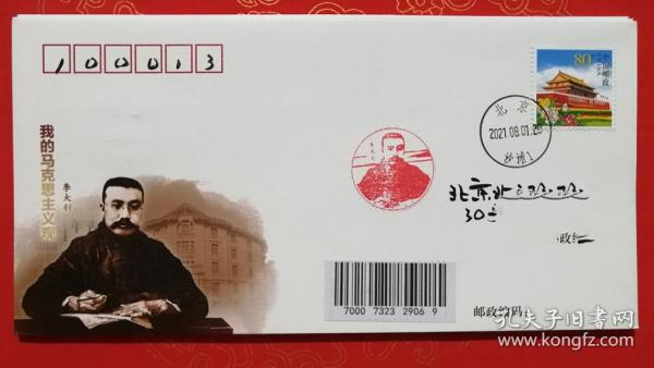 实寄实寄实寄:2021年8月1日北大红楼对个人开放首日实寄封一套7枚,有纪念戳并原地实寄!