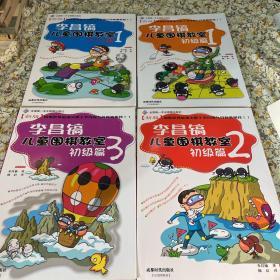 李昌镐儿童围棋教室【初级篇1.2.3、入门篇1.)4本合售