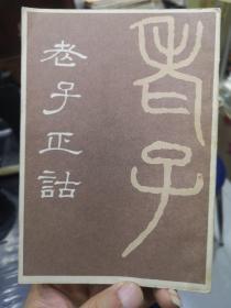 老子正诂 中国书店1988年一版一印影印